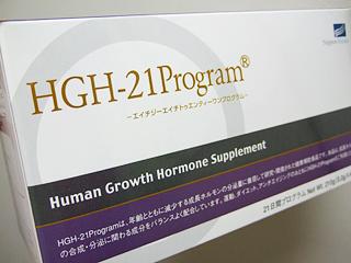 HGH-21 Program 成長ホルモン サプリ