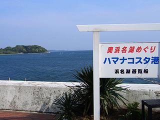 ハマナコスタ 浜名湖