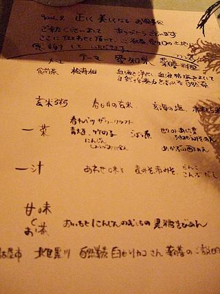 生食会 VIO 名古屋市中区新栄
