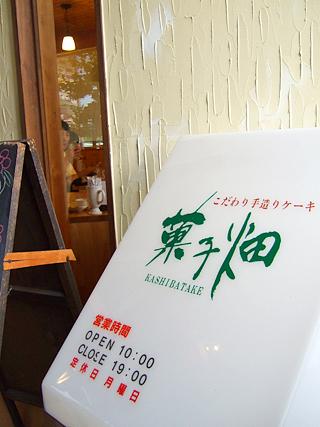 洋菓子 菓子畑 岐阜県関市