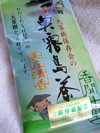 大茶樹保存会の「奥霧島茶」